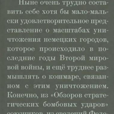 Зебальд В. Естественная история разрушений (пер. с нем.)
