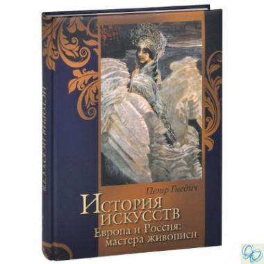 История искусств Европа и Россия: Мастера живописи
