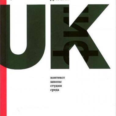 Британский дизайн