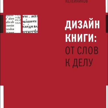 Дизайн книги: от слов к делу