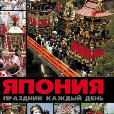 Япония: праздник каждый день