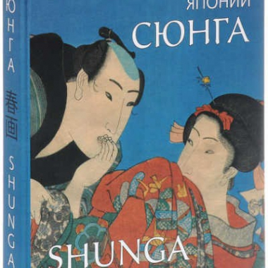 Сюнга. Откровенное искусство Японии