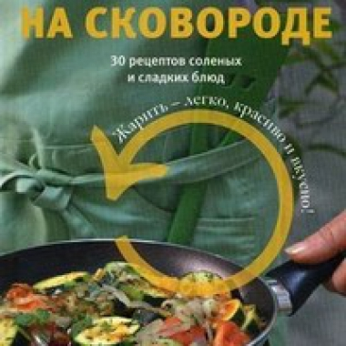 Готовим на сковороде. 30 рецептов соленых и сладких блюд
