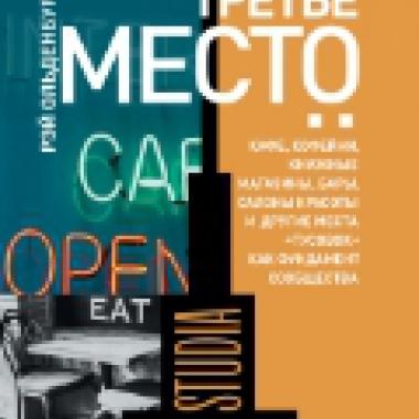 """Третье место: кафе, кофейни, книжные магазины, бары, салоны красоты и другие места """"тусовок"""" как фундамент общества"""