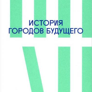 Брук Д. История городов будущего. 2-е изд. / Пер. с англ.