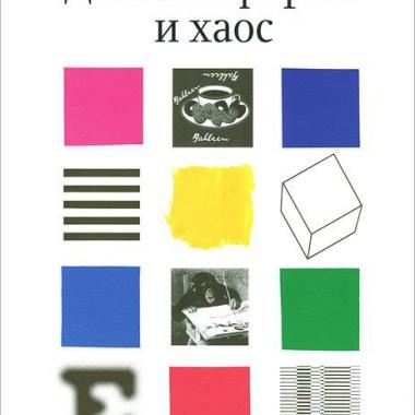 Дизайн: форма и хаос