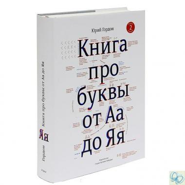 Книга про буквы от Аа до Яя (Второе издание)