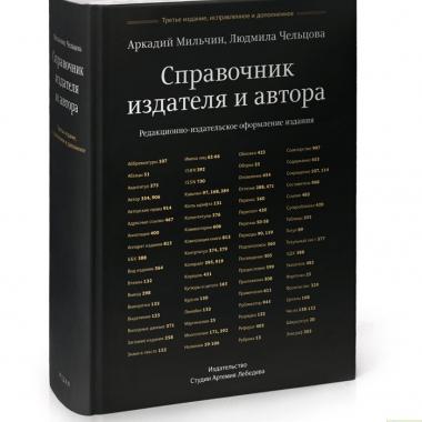 Справочник издателя и автора (Четвертое издание)