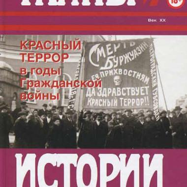 Фельштинский Ю. Красный террор в годы гражданской войны