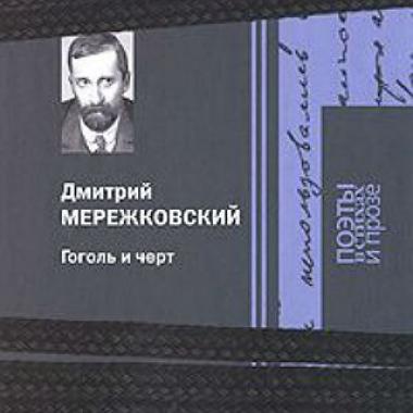 Поэты в стихах и прозе. Мережковский Д.С. Гоголь и черт
