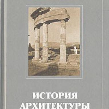 История архитектуры. В 2 томах
