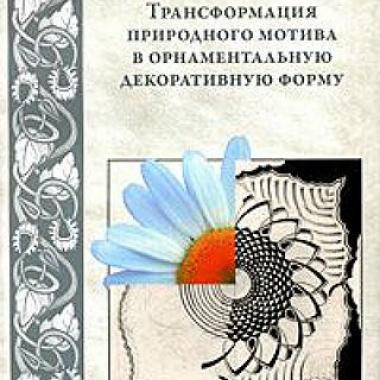 Трансформация природного мотива в орнаментальную декоративную форму. Учебное пособие