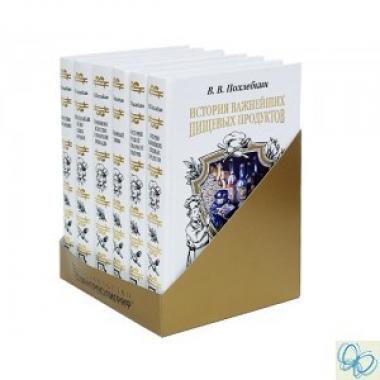 В. В. Похлебкин (комплект из 6 книг)