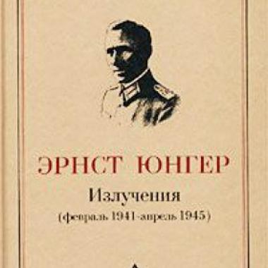 Юнгер Э. Излучения (февраль 1941 - апрель 1945).