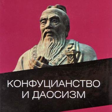 Вебер М. Конфуцианство и даосизм. Хозяиственная этика мировых религий. Опыты сравнительной социологии религии.