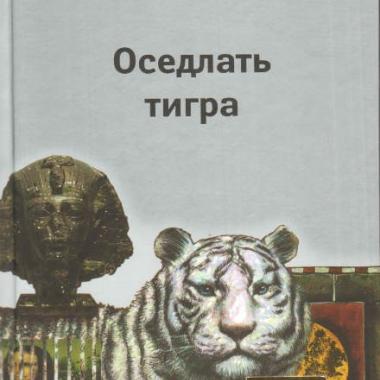 Эвола Ю. Оседлать тигра.