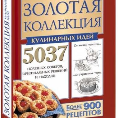 Золотая коллекция кулинарных идей