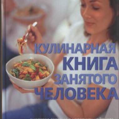 Кулинарная книга занятого человека