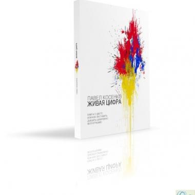 Живая цифра. Книга о цвете, или Как заставить дышать цифровую фотографию, 2 издание
